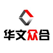 北京華文眾合科技有限公司