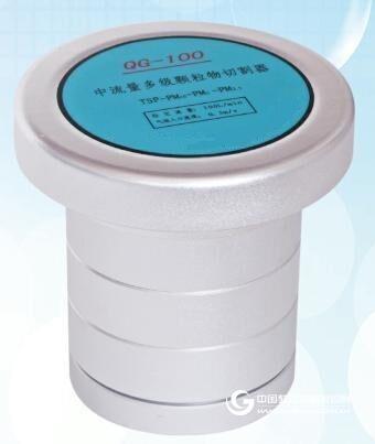 中量PM2.5 顆粒物切割器 PM2.5采樣頭 PM2.5采集器