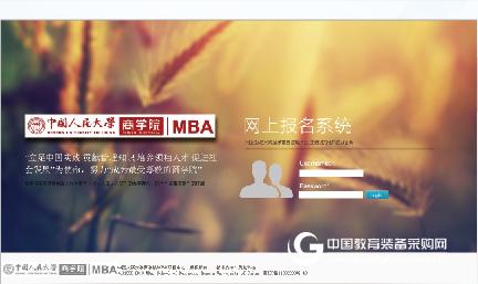 MBA網上報名系統