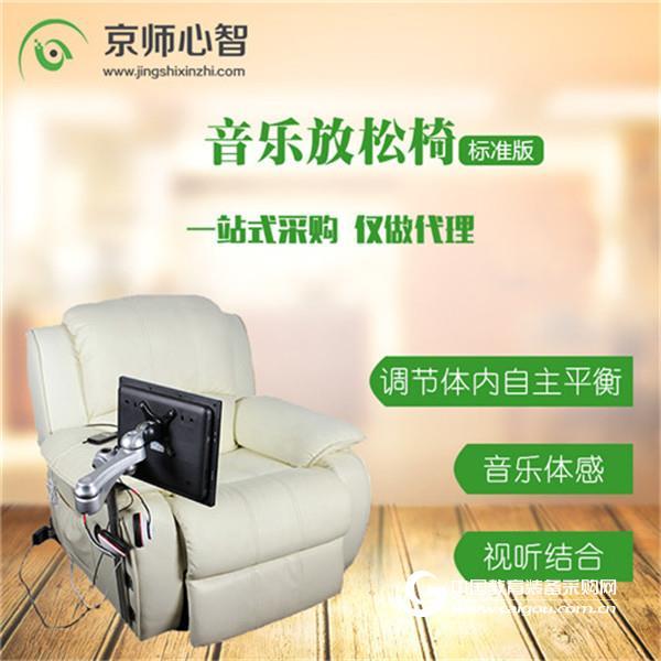 廠家熱銷音樂放松椅 體感音樂放松椅 智能音樂放松系統