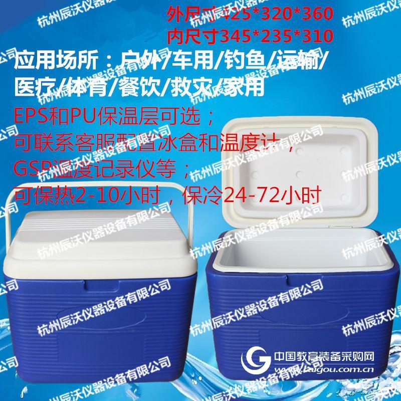 便携手提拎式保温箱27L肉制食品饮料车载冷藏运输无源移动冰箱
