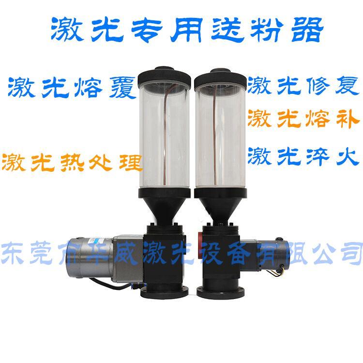 華威牌激光專用送粉器 激光修復 激光熔覆 激光熔補 激光熱處理