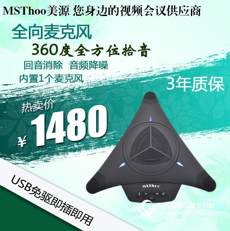 美源-360拾音/USB视频会议全向麦克风/回音消除/手机接口