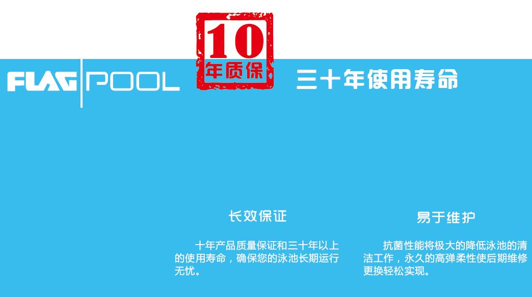 国际顶尖泳池防水胶膜 FLAGPOOL