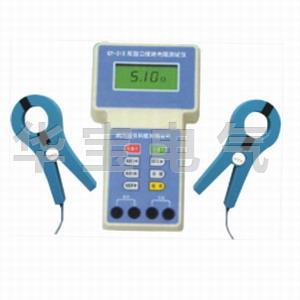 雙鉗式接地電阻測試儀,雙鉗型接地電阻測試裝置