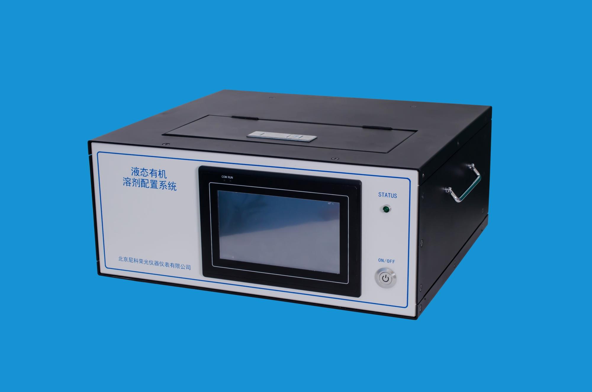 液態有機溶劑配氣系統 尼科儀器 GDS-L2 配制液態有機溶劑