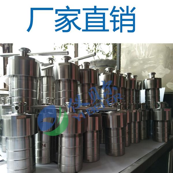 不銹鋼水熱合成反應釜高壓消解罐聚四氟乙烯內襯內膽廠家直銷