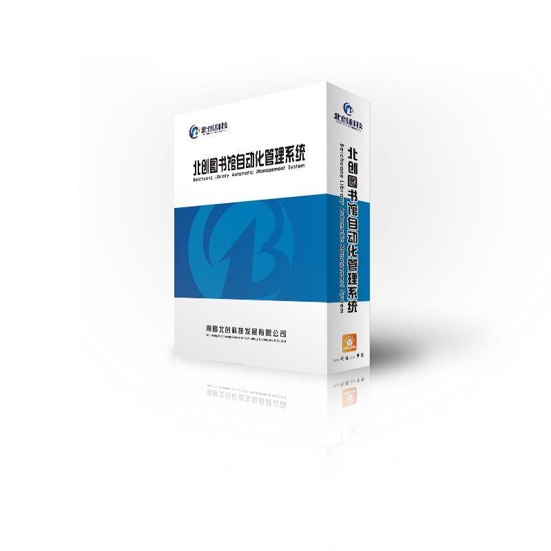 瑞天圖書管理系統超強版
