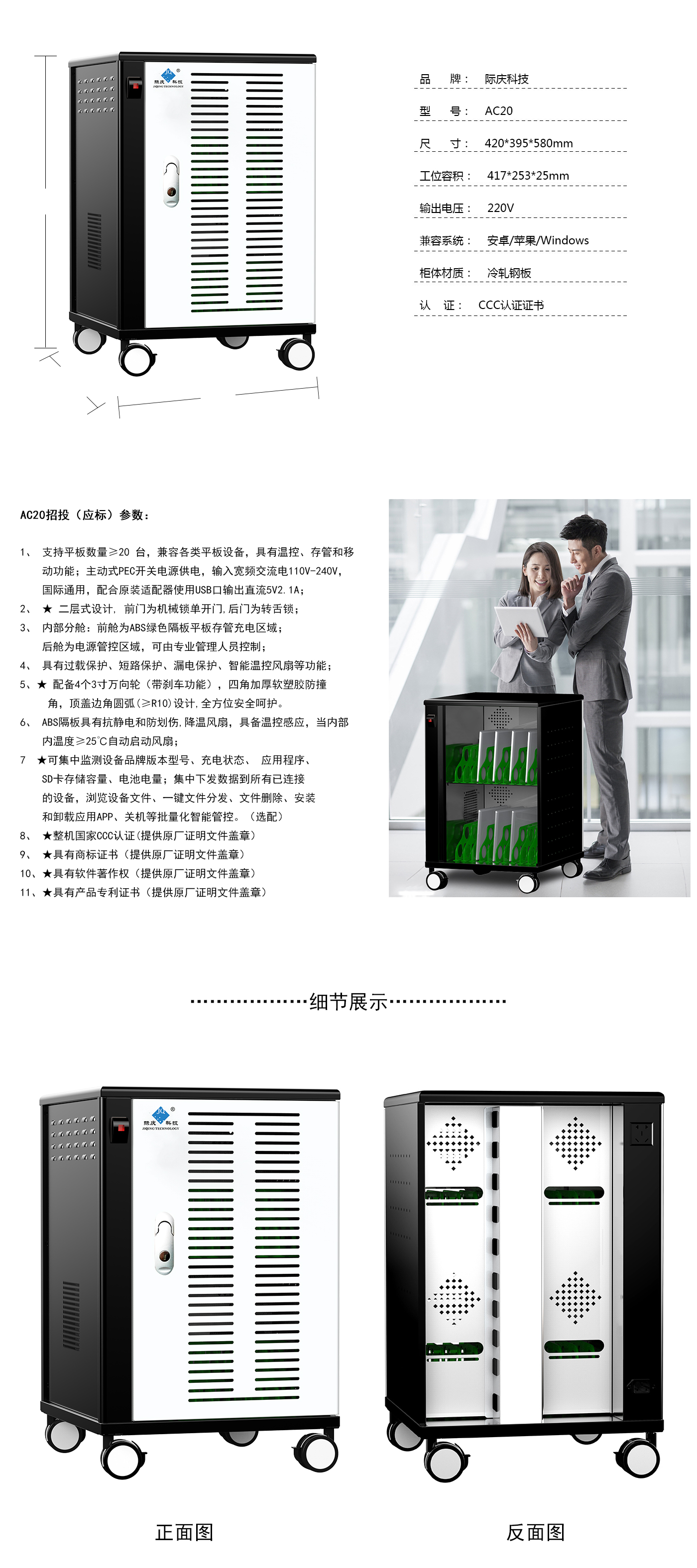平板电脑充电柜 移动充电车 AC充电柜AC20