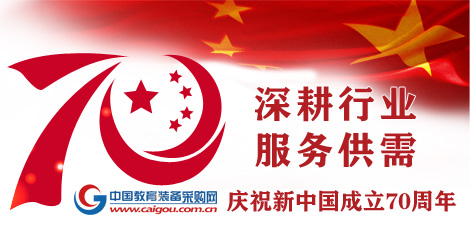 中国教育装备采购网庆祝中国70年国庆