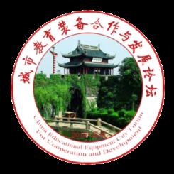 中國城市教育裝備合作與發展論壇