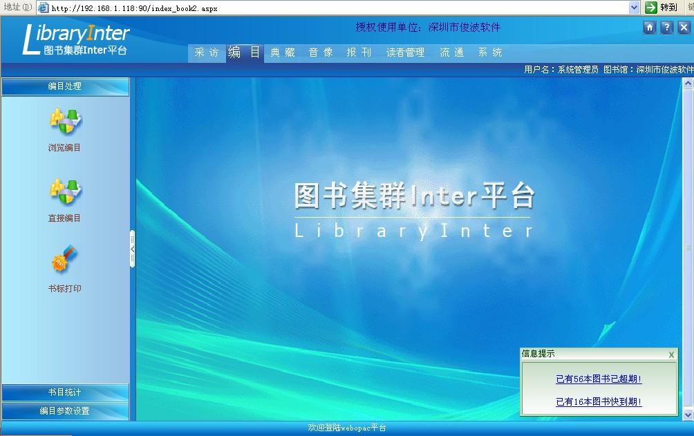 圖書館集群軟件