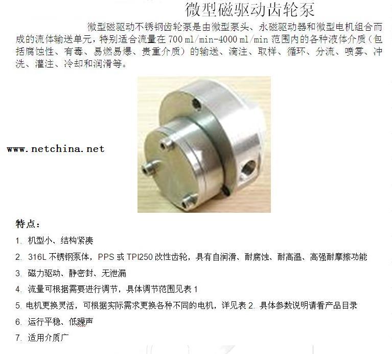微型磁驱动齿轮泵(有直流,有交流)