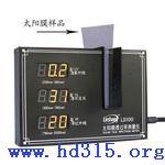 太阳膜透过率测量仪/太阳膜测试仪