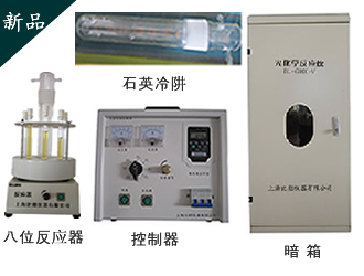 BL-GHX-V光化学反应仪