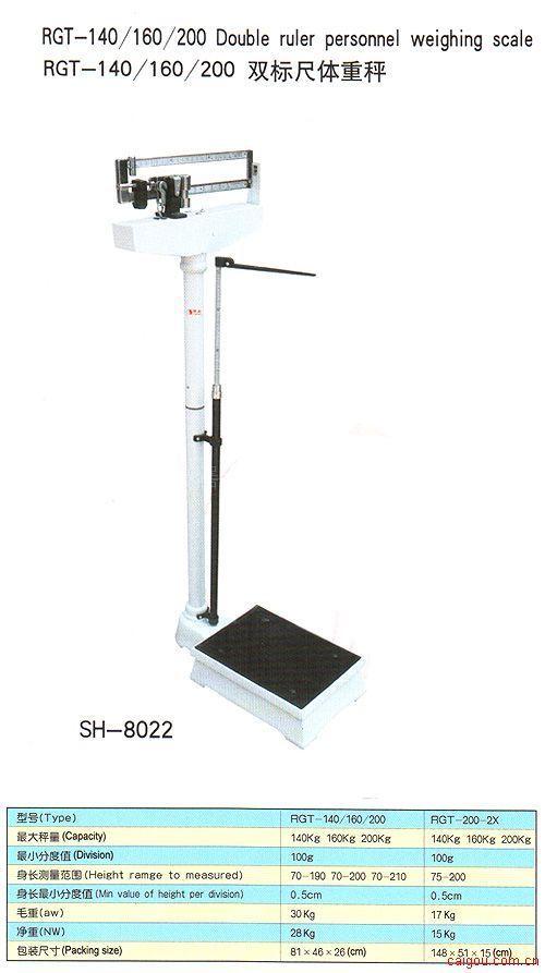双标尺体重秤SH-8022
