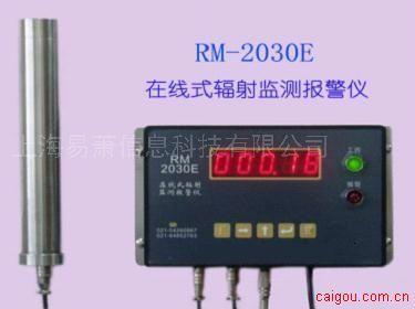 RM-2030E在线式辐射监测报警仪