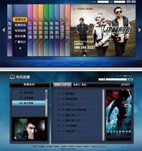 贵州省广电移动新媒体网络电视台项目方案