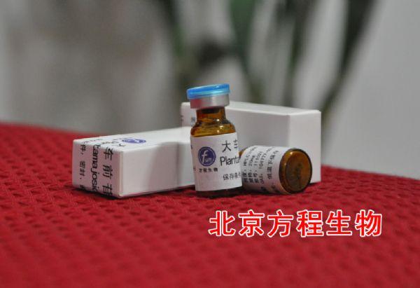 人桩蛋白(Pax)检测/(ELISA)kit试剂盒/免费检测
