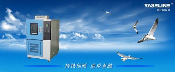 恒温恒湿箱的基础知识