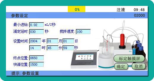 MA-1智能卡尔费休水分测定仪