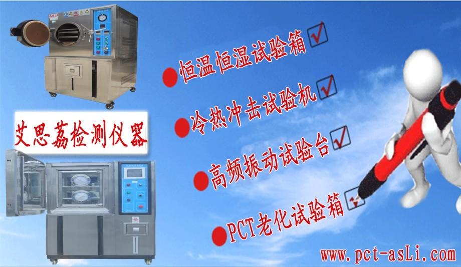 可靠性高低温试验室厂家 订制 操作视频