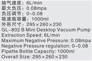 GL-802B微型真空泵,微型水循环真空泵价格1