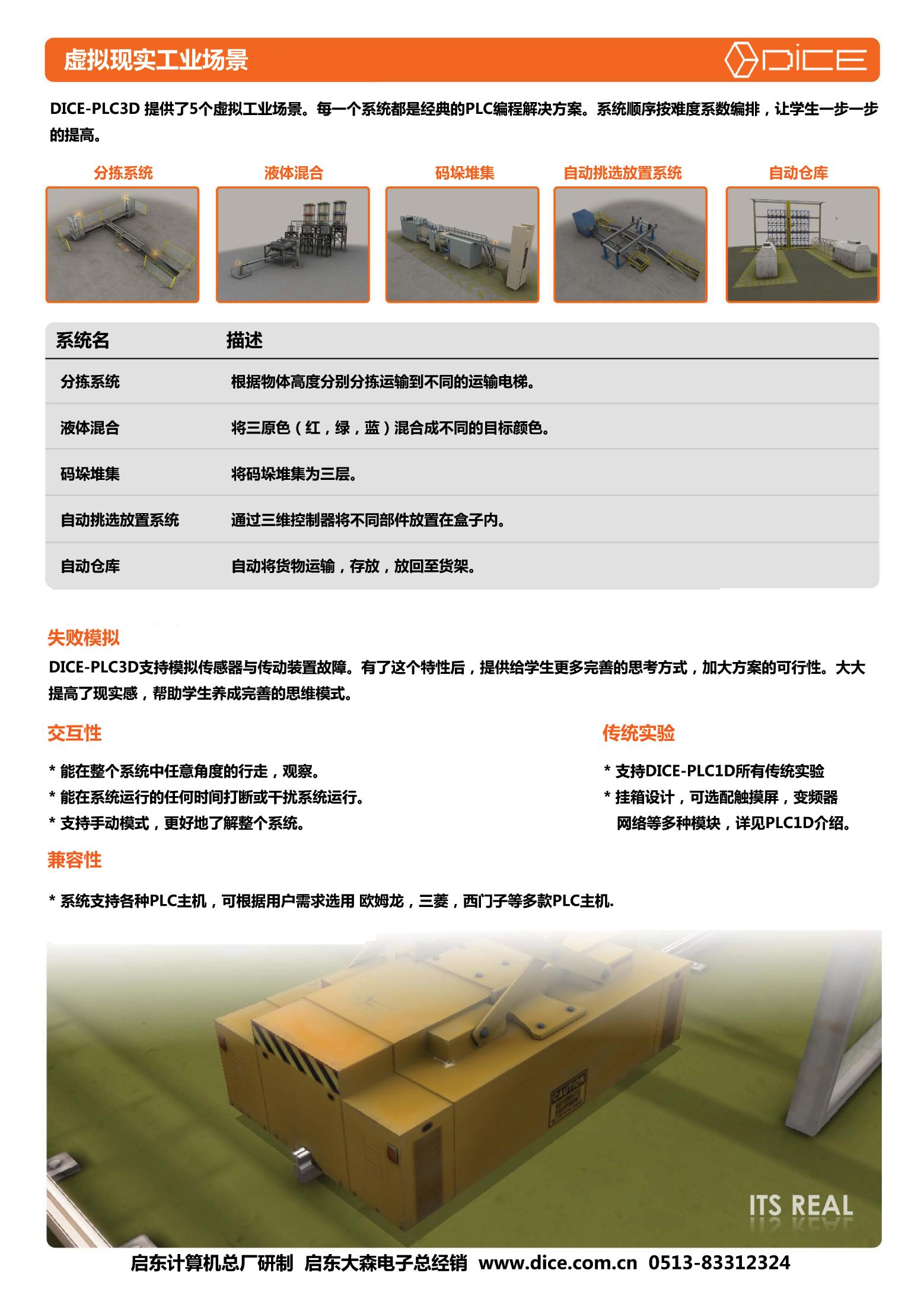 DICE-PLC3D 中国首个3D虚拟交互式PLC教学实验仪