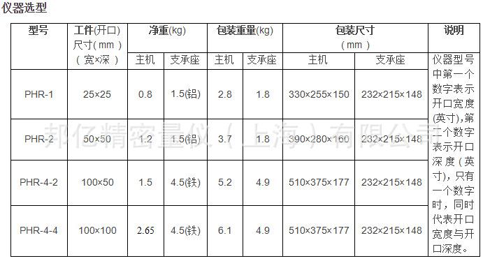 沈阳天星 PHR系列便携式洛氏硬度计PHR-4-4 硬度机 洛式硬度计