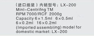L0032795迷你离心机价格