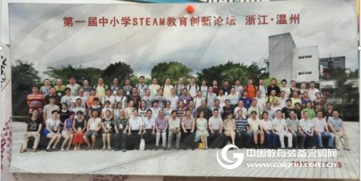 毛勇:中美STEM教育观察