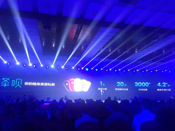 科大讯飞六款教育产品收集350亿条学习数据