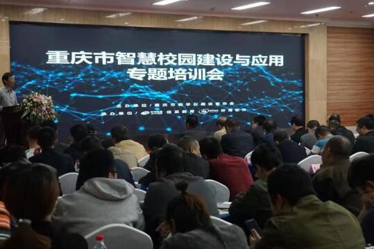重庆市举办智慧校园建设与应用专题培训会