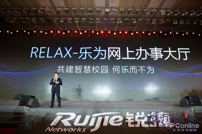 """锐捷RIIL推出新品""""乐为网上办事大厅"""": 智慧运维何乐而不为"""