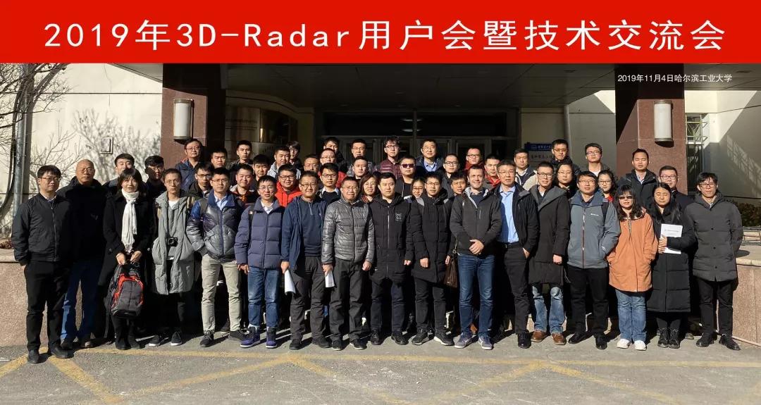 2019年3D-RADAR用戶會暨技術交流會圓滿召開