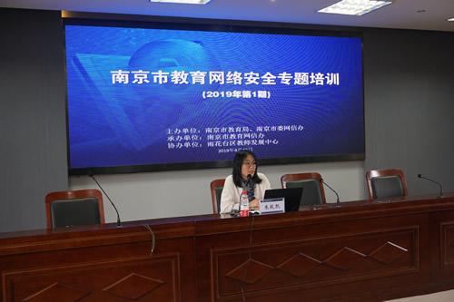 南京市举办教育网络安全培训,筑牢网络安全防线
