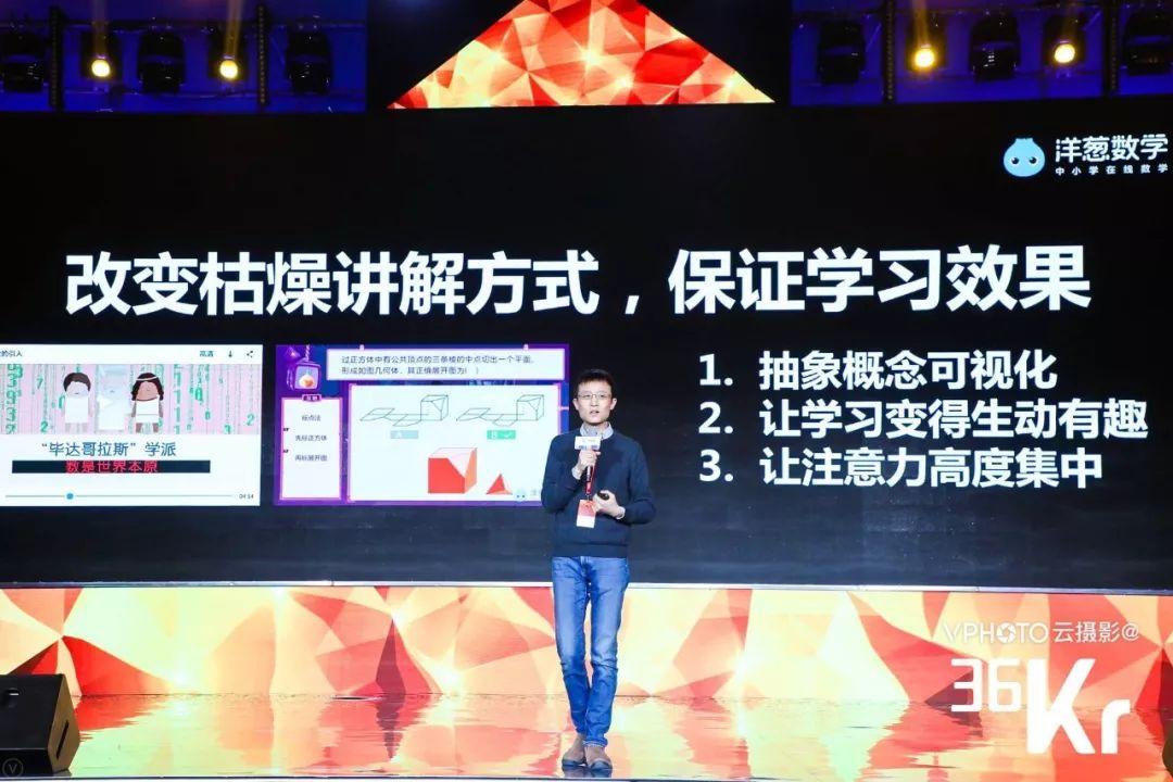 洋葱数学杨临风:AI人机交互学习开启在线教育3.0时代
