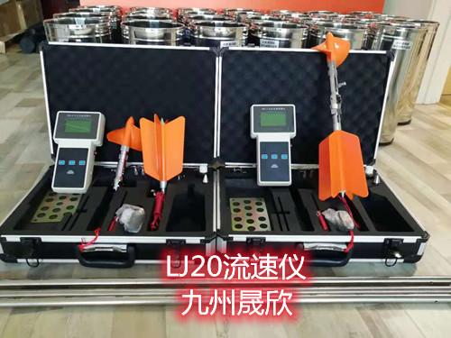 旋桨式流速仪、便携式流速流量仪、便携中小河流流速传感器
