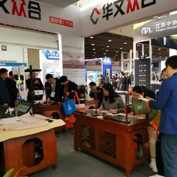 華文眾合參加2019中國未來教育與智慧裝備展示會,智慧產品助力未來教育